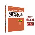 2017新考纲 理想树 高中政治教材 考试知识资源库