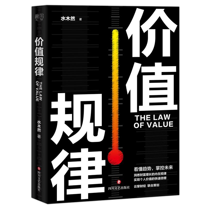 价值规律(水木然新作,看懂趋势,掌控未来) 看透社会、经济、商业的运行规律,在生活、工作中收获ZUI大价值,实现个人财富的快速倍增。作者部分作品被收录进高等教育教材。