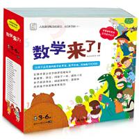 数学来了!,袋鼠妈妈童书,金盾出版社【新书店 正版书】
