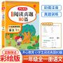 开心教育 小学生语文阅读真题80篇 一年级上下全一册阅读理解提升训练题小学生1年级课外书阅读理解专项训练书 全国通用版