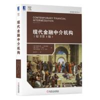现代金融中介机构(原书第3版) 9787111641490 [美]斯图亚特・L.格林鲍姆(StuartGreenbaum