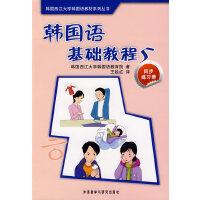 韩国语基础教程(5)(同步练习册)