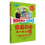 可怕的科学经典科学系列・你真的会+×÷吗