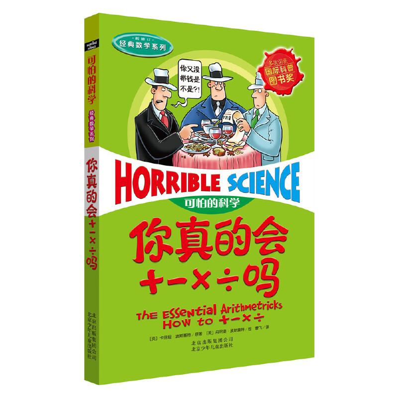 可怕的科学经典科学系列·你真的会+×÷吗 名师名校特别推荐;当当网五星级评论;