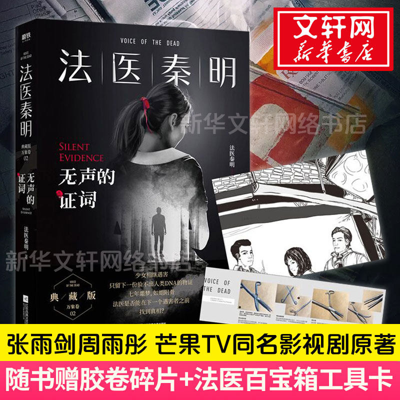 法医秦明 无声的证词 江苏文艺出版社 【文轩正版图书】