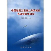 【二手书8成新】中国地震卫星热红外异常的亮温背景场研究 马晓静,张国丰 地质出版社