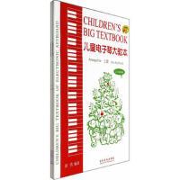 儿童电子琴大教本(上下册)【2014修订版】 虞勇著 文化艺术出版社
