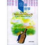 【新书店正版】低音提琴 (德)聚斯金德 ,黄克琴,宋健飞 上海译文出版社 9787532729913