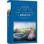 经典译林:格林童话全集(新版),雅各布格林,译林出版社,9787544768573