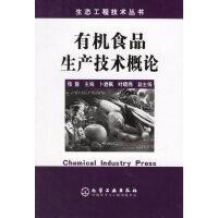 有机食品生产技术概论/生态工程技术丛书,张放,化学工业出版社,9787502590994