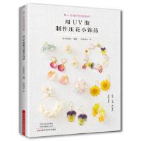 用UV胶制作压花小饰品 (日)宝库社,如鱼得水 河南科学技术出版社 9787534991837