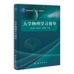 【按需印刷】-大学物理学习指导