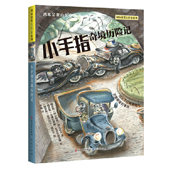 小手指奇境历险记 (国际获奖大作家系列)
