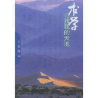 【正版二手书9成新左右】求学:寻找我的天地 林非,李晓虹,王兆胜 选 人民文学出版社