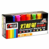 金万年G-0308灯板笔墨水 LED灯板荧光笔填充液 补充墨水 8色/套