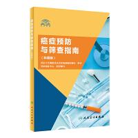 癌症预防与筛查指南(科普版)