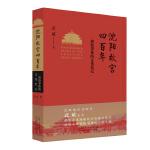 沈阳故宫四百年――一部叙事体的文化史记