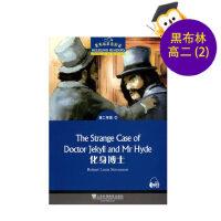 黑布林英语阅读 高二年级 第2册 化身博士 上海外语教育出版社
