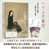 正版 一个人不要怕 素黑 著 北京联合出版有限公司