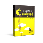 小学语文阶梯阅读80篇 一年级