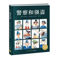 绘本花园:警察和强盗(精)