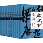 饮冰室合集上・饮冰室文集(全12册,简体横排版):读懂梁启超,读懂现代中国