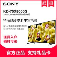索尼(SONY) KD-75X8000G 75英寸 大屏4K超高清 智能液晶平板电视 2019年新品