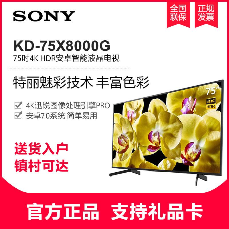 索尼(SONY) KD-75X8000G 75英寸 大屏4K超高清 智能液晶平板电视 2019年新品 索尼产地上海,买索尼请认准上海源头发货!