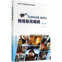 【95成新正版二手书旧书】网络新闻编辑(修订版) 邓���