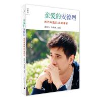【新书店正版】亲爱的安德烈(插图第2版) 龙应台 广西师范大学出版社