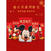 鼠年迪士尼红包利是封新年春节卡通创意百元千元福字红包袋压岁包