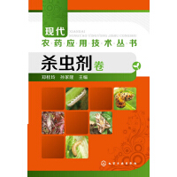 现代农药应用技术丛书--杀虫剂卷