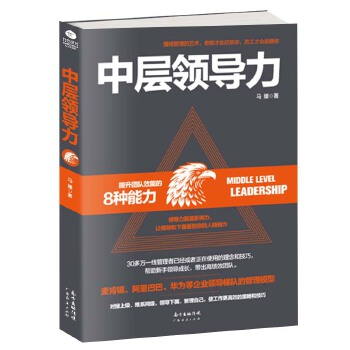 中层领导力(pdf+txt+epub+azw3+mobi电子书在线阅读下载)