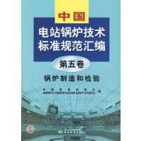 中国电站锅炉技术标准规范汇编(第五卷):锅炉制造和检验
