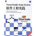 Visual Studio Team System软件工程实践(含盘) 9787111207580 (美)古肯海默 ,