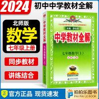 中学教材全解七年级上册数学教材解读北师大版 2021年秋新版薛金星