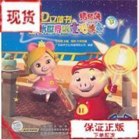 【旧书二手书9成新】9787539750187猪猪侠・积木世界的童话故事[ 下] /