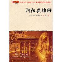 阿拉桑雄狮 (加拿大)凯 ,马骁 四川科技出版社 9787536470316
