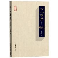 文人法学(增订版)(水木书香)