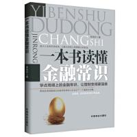 【二手书8成新】一本书读懂金融常识 李昊轩 中国商业出版社
