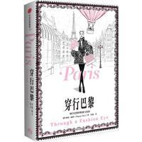 穿行巴黎 时尚精灵梅根・赫斯手绘系列 纸间徜徉时尚之都,畅享巴黎的精致与优雅 梅根赫斯 著 中信出版社图书 正版书籍