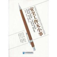 【正版二手书9成新左右】安全工作无小事 安红昌 企业管理出版社