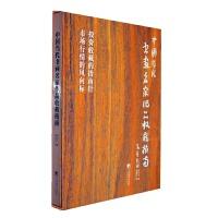 中国当代书画名家作品收藏指南 孟云飞 著 中央编译出版社