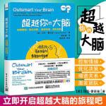 超越你的大脑:控制情绪 优化决策 增进关系 激发团队 教你如何运用反思智力和情绪来控制大脑 激发创造力 情绪管理 团队