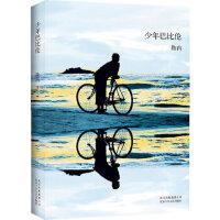 少年巴比伦 路内 北京十月文艺出版社 9787530213674