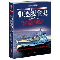 英国驱逐舰全史 1919~2014