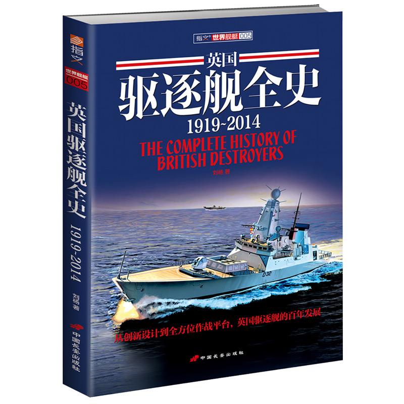 英国驱逐舰全史 1919~2014 指文图书出品:.数十万字讲述英国各型驱逐舰历史背景、设计过程、舰名沿革和武器配置