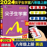 尖子生学案八年级下册英语初中英语人教版2020春