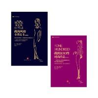 我的时尚风格套装 共2册(我的100件时尚单品+我的风格小黑皮书)典藏版