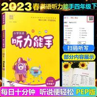小学英语听力能手四年级下册英语人教PEP版2021春